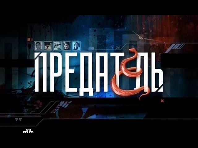 Предатель 2 серия 2012