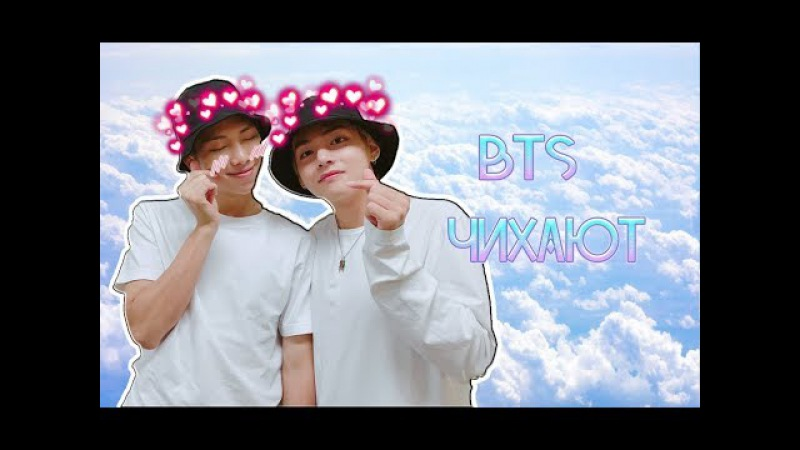 BTS Чихают ♥
