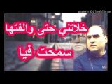 Cheb Amine Matlo Khalatni Hata Walaftha Sam7at Fiya