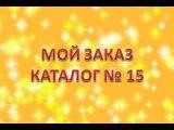ВИДЕО ОБЗОР моего заказа КАТАЛОГ №15