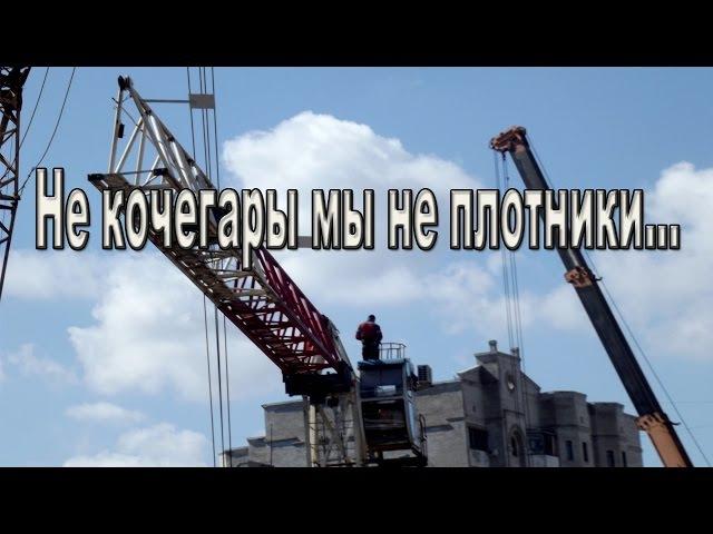 Монтажники высотники. Запорожье строится.Запорожье 25.4.2017.