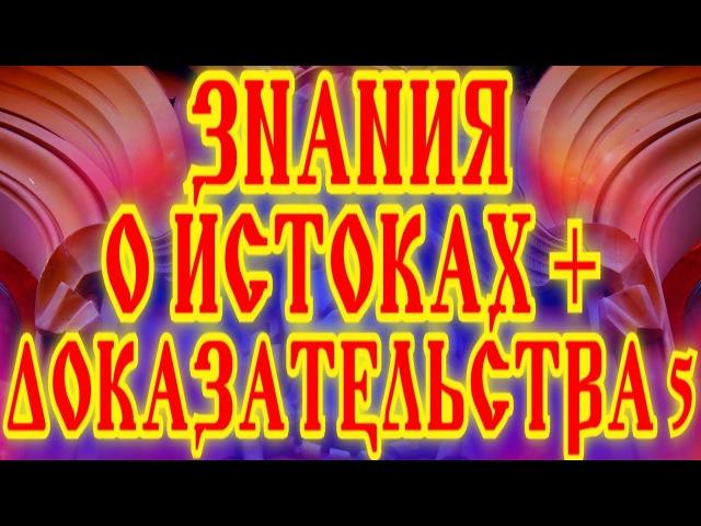 5 РАСКРЫТИЯ ТАЙН БИБЛИИ И ЛЖИ ТЕХ КТО НАПИСАЛ БИБЛИЮ ДЛЯ ПОРАБОЩЕНИЯ ЧЕЛОВЕЧЕСТВА