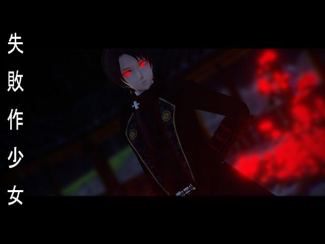 ▌MMD•刀剣乱舞 ▌ 失敗作少女 ・Failure Girl