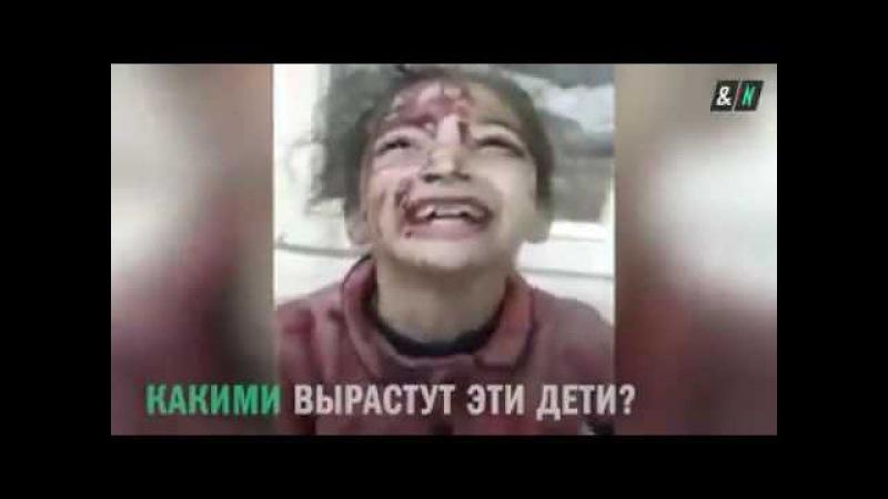 Война в Сирии, дети в чём их вина,Путин?