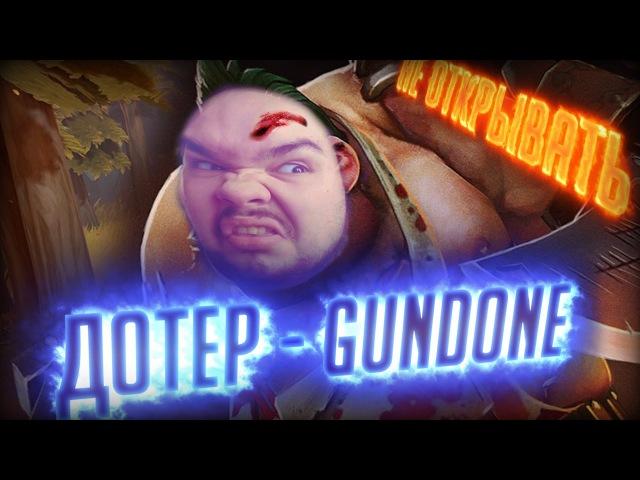 ДОТЕР - GUNDONE