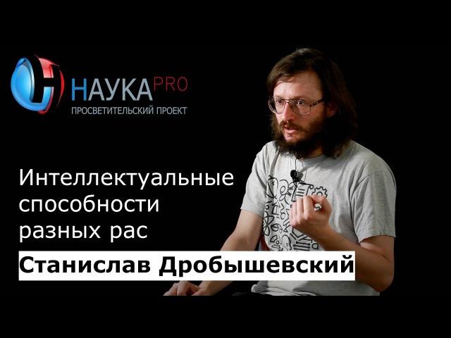 Интеллектуальные способности рас Intellektuelle Fähigkeiten verschiedener Rassen С Дробышевский
