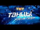 Музыка из рекламы Танцы - с 19 августа (Памятники) 2017