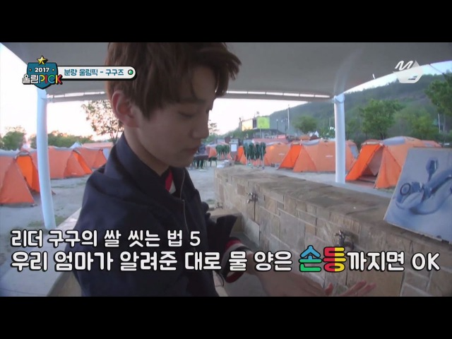 [2017 WoollimPICK] An 18-year-old boy's adventure to his first pot-boiled rice 170522 EP.2