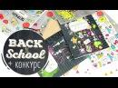 Back to school Покупки к школе 2017 l Канцелярия Красный Куб