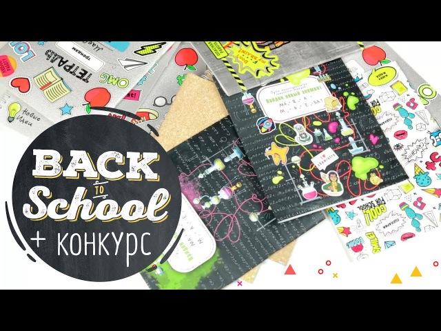 Back to school || Покупки к школе 2017 l Канцелярия Красный Куб