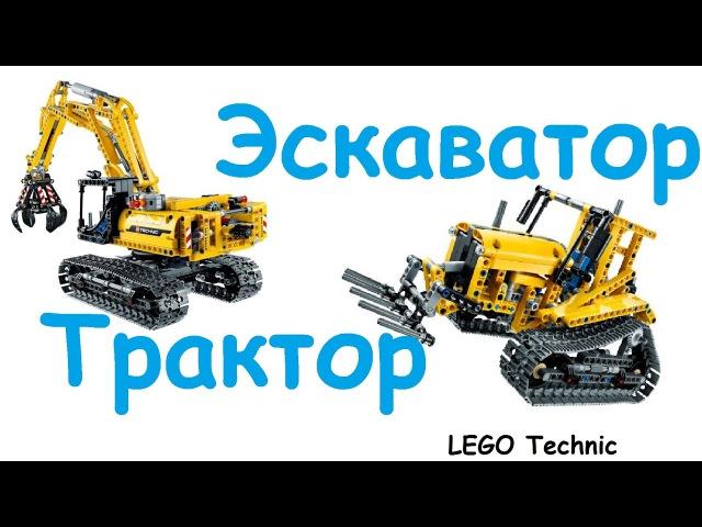 LEGO из эскаватора в трактор Быстрая сборка LEGO Technic 42006.