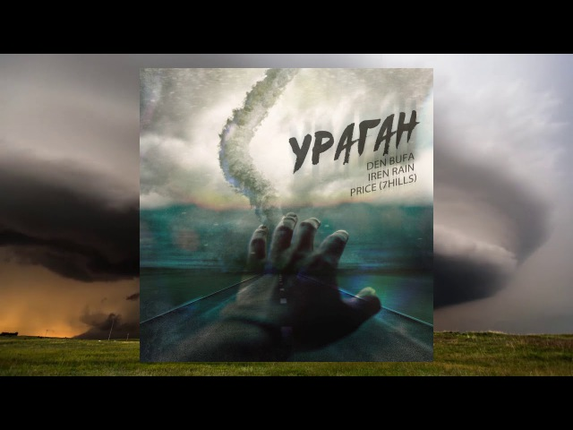 Den Bufa, Iren Rain Price (7Hills) - Ураган (Audio)