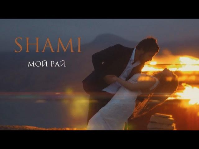 Shami - Мой рай ( ПРЕМЬЕРА КЛИПА )