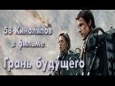 58 КиноЛяпов в фильме Грань Будущего KinoDro - видео с YouTube-канала KinoDro
