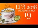 ЕГЭ 2018 по математике (профильный уровень) 19 задание
