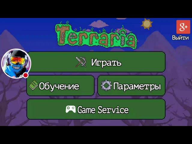 Terraria .Прохождение игры 1Валун лол. » Freewka.com - Смотреть онлайн в хорощем качестве