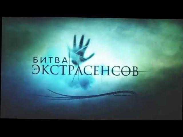 Битваэкстрасенсов18сезон8 серия( 11.11.2017 )