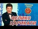 Феликс Царикати Концерт в МТЦ Золотой город Тульская область