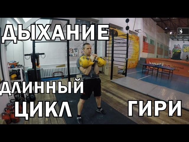 Гири №21 | Принципы дыхания при толчке по длинному циклу | Тренировки с гирей | Руслан Сергей Руднев