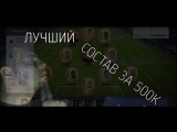 FIFA 18 МОЙ ЛУЧШИЙ СОСТАВ ЗА 500К + ПАКИ