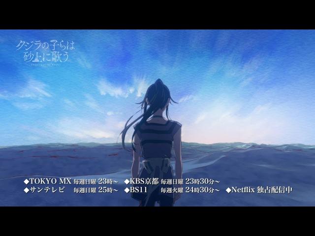 TVアニメ『クジラの子らは砂上に歌う』 オープニング映像 [♪RIRIKO「そのੑ