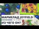 Мармелад JOYfield что у него внутри?? NL STORE