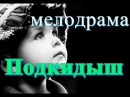 ПОДКИДЫШ Фильм покорил миллионы зрителей ! Русские мелодрамы . Новинки 2017 / Сер
