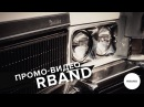 Кавер группа RBAND Промо видео