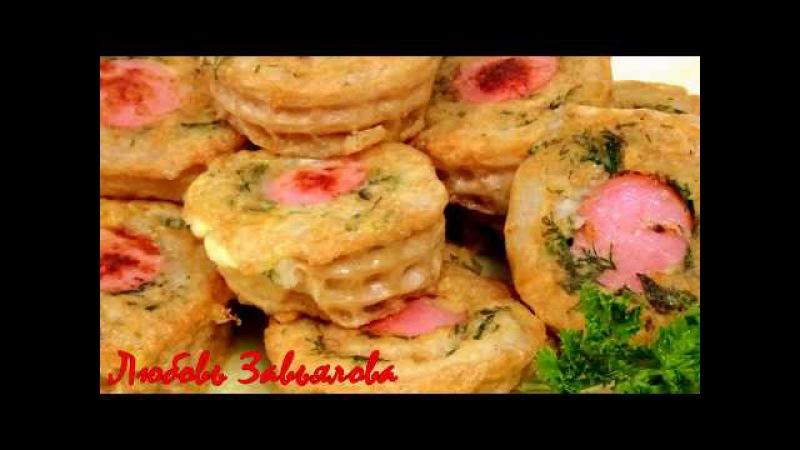 Интересный, вкусный и быстрый перекус из обычных продуктов/Sausage with potatoes in waffles