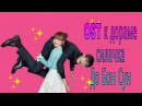 Азия в шоке  Скандал вокруг Шуги из BTS OST к дораме силачка До Бон Сун