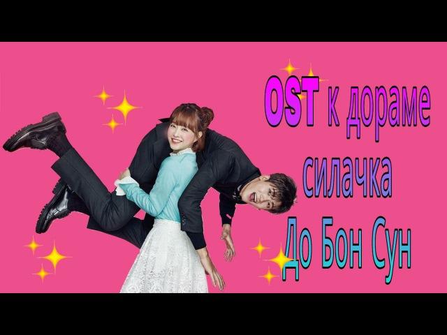 Азия в шоке |Скандал вокруг Шуги из BTS|OST к дораме силачка До Бон Сун