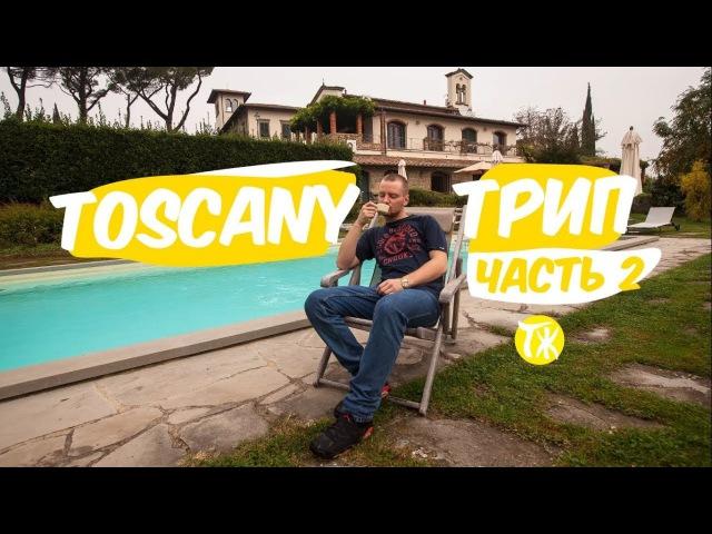 Travel Жажда - Toscany Трип (Часть 2)