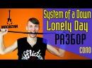 System of a Down Lonely Day Как играть на гитаре СОЛО solo Разбор табы Урок Солякнедели