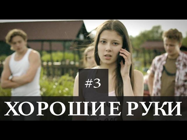 Хорошие руки — 3 серия » Freewka.com - Смотреть онлайн в хорощем качестве