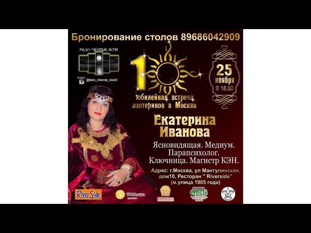 Екатерина Иванова– Ясновидящая. Медиум. Парапсихолог. Ключница. Магистр КЭН