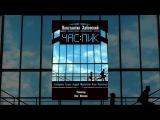 Час пик (2006)  Фильм