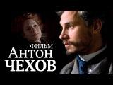 АНТОН ЧЕХОВ  Смотреть весь фильм