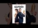 Бармен 2015 Фильм в HD