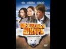 Медвежья шкура (2009) фильм