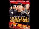 Вторая жизнь Фёдора Строгова (2009) фильм
