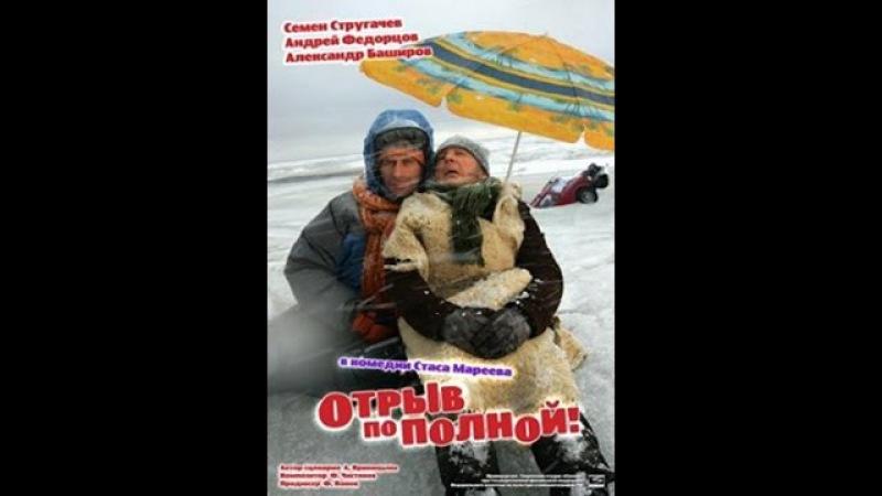 Отрыв по полной 2007 фильм