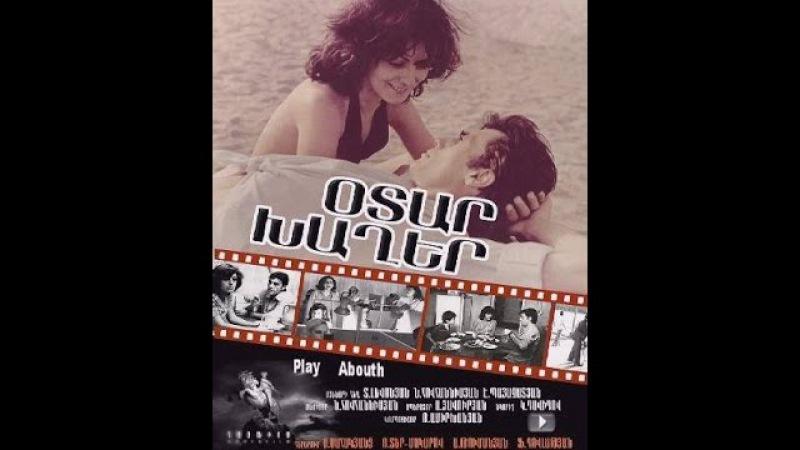 Чужие игры (1986) фильм