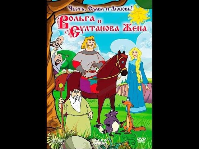 Вольга и Султанова жена (2010) мультфильм