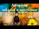 Лечение маслами и мёдом. Рекомендации Раджеша