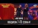50 000 Победители Рассмеши Комика 7 го сезона часть 1 Юмор шоу