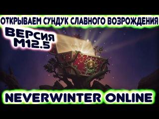 М12.5 Открываем Сундук славного возрождения (Neverwinter Online)