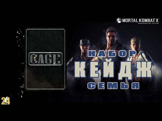 Семейный набор Кейджа|MKX mobile