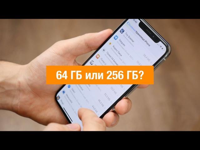 64 ГБ или 256 ГБ Какой iPhone купить