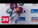 МОК обнулила результаты четырех российских скелетонистов на Олимпиаде в Сочи - Россия 24