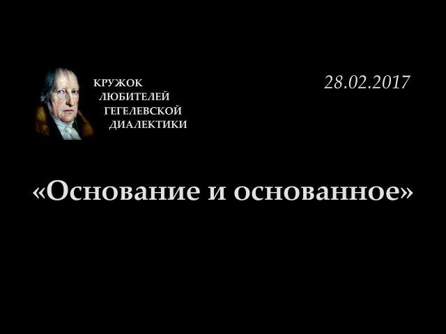 Кружок диалектики 2016 2017 08 Основание и основанное